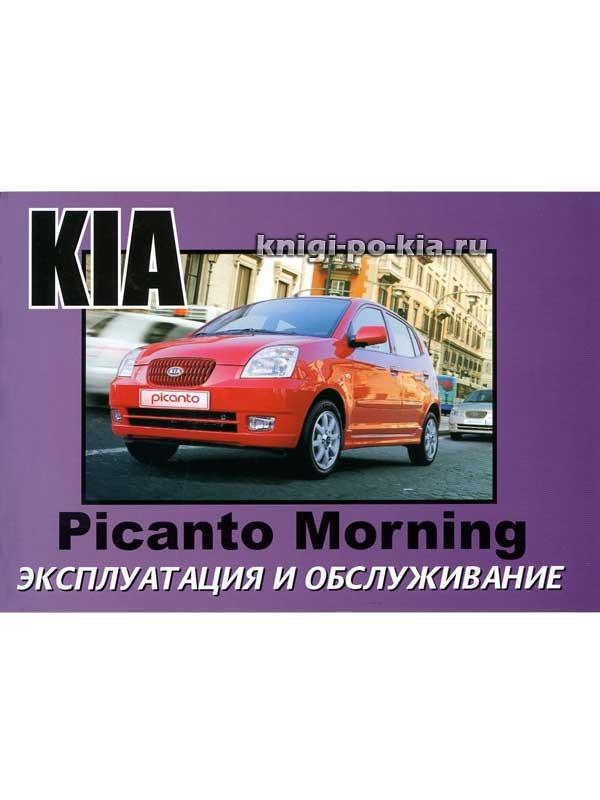 Kia Picanto Руководство По Эксплуатации - фото 7