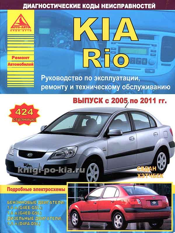 Киа рио 2005-2011 руководство по ремонту