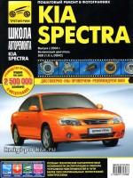 книга по ремонту kia spectra, книга по ремонту киа спектра, руководство по ремонту kia spectra, руководство по ремонту киа спектра, ремонт kia spectra, ремонт киа спектра, литература по kia spectra, литература по киа спектра