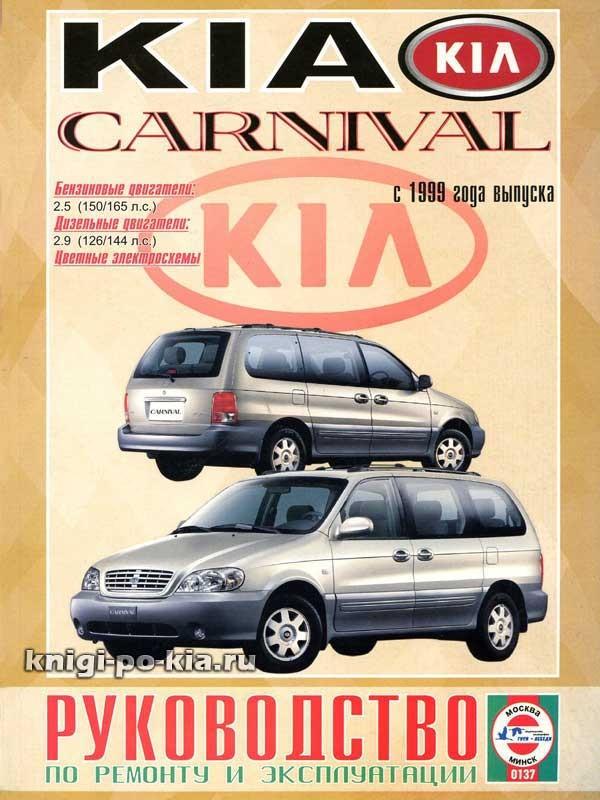 Kia Carnival Руководство По Эксплуатации