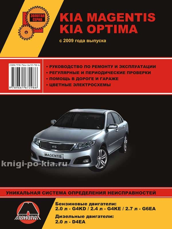 руководство по ремонту kia magentis optima