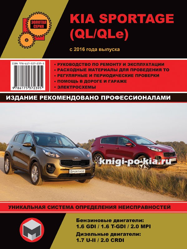 Kia sportage 2016 руководство по эксплуатации
