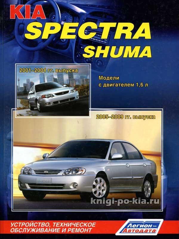 Kia Spectra инструкция по ремонту img-1