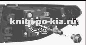 Лампа Kia Sportage